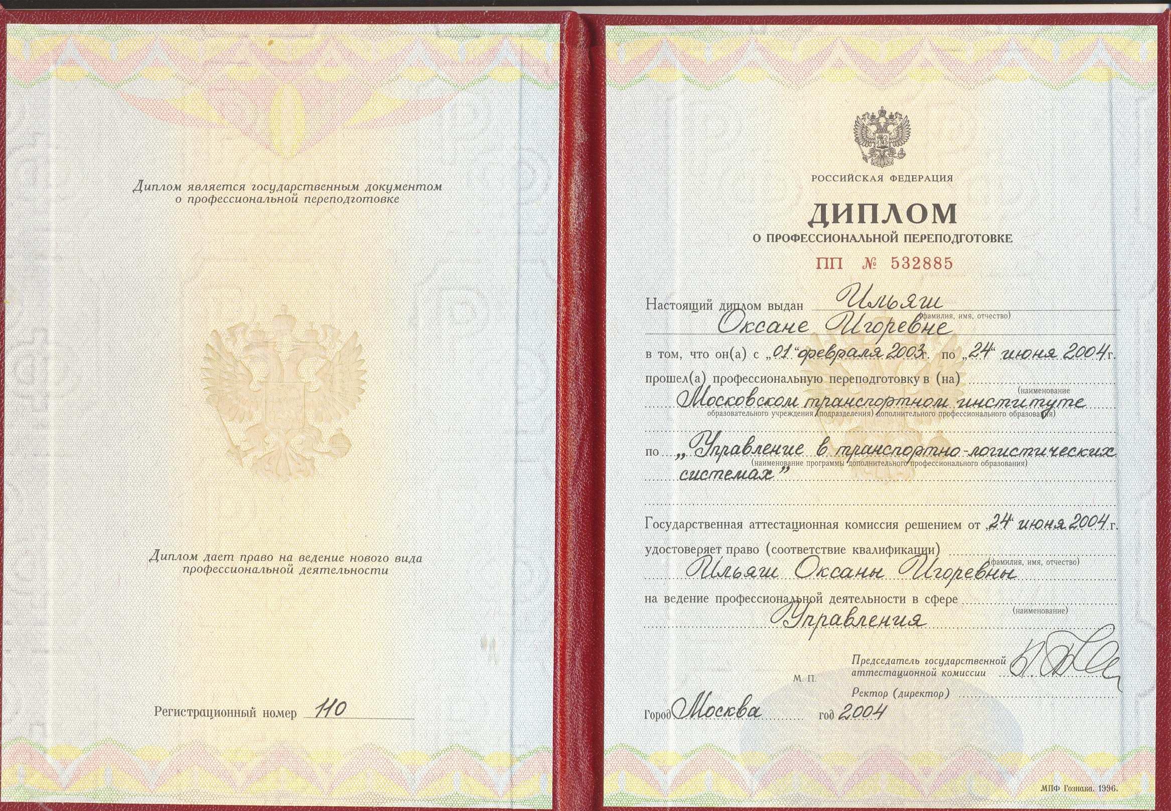 Диплом европейского образца ену Заочное среднее специальное образование автослесарь в Москве